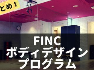 finc ボディデザインプログラム 評判 口コミ