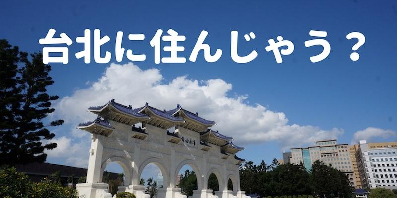 台北 移住
