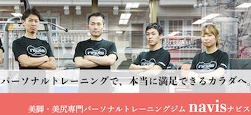 大阪 パーソナルトレーニング 都度払い 単発
