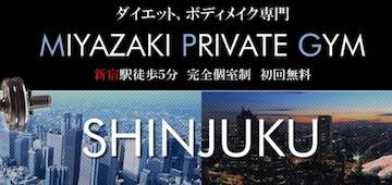東京 都度払い パーソナルトレーニング