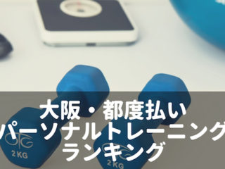 大阪 パーソナルトレーニング 都度払い 単発 おすすめ 安い