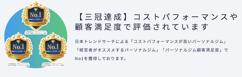 BEYONDはコスパの高い東京にあるパーソナルトレーニング