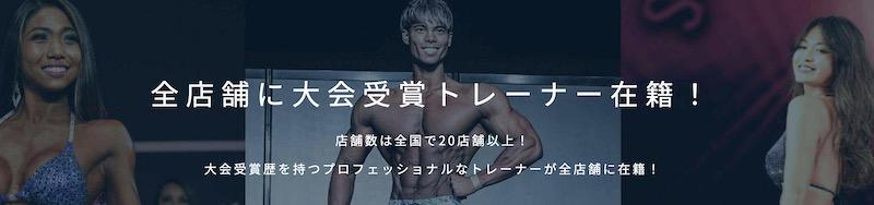 東京の都度払いパーソナルトレーニングジムBEYONDはトレーナーが優秀