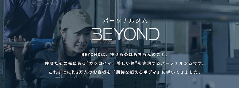 東京の都度払い・単発パーソナルジムBeyond