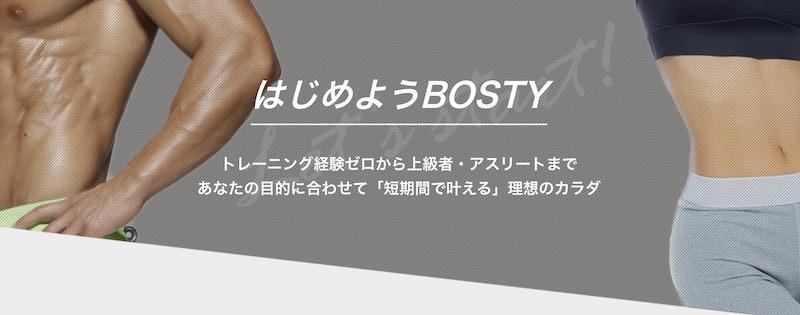 東京の都度払い・単発パーソナルジムBOSTY