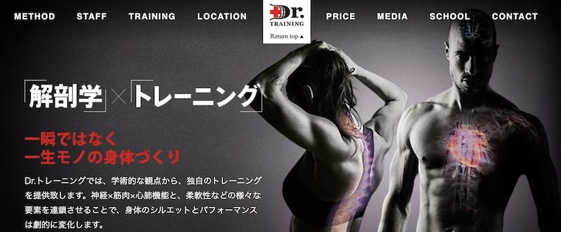 東京の都度払い・単発パーソナルジムDr. Training
