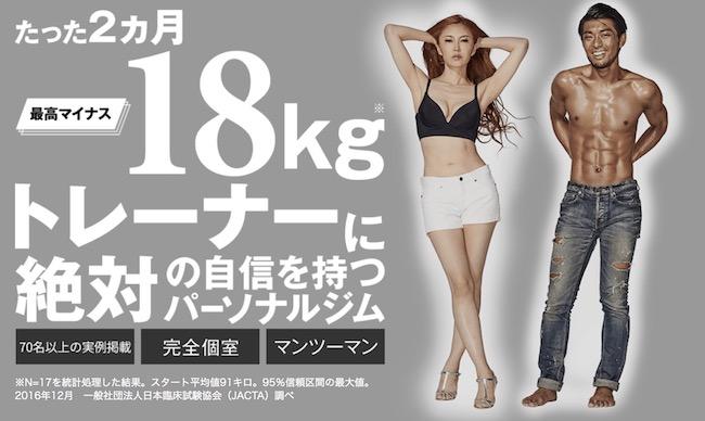 24/7ワークアウト 体験談 口コミ 評判