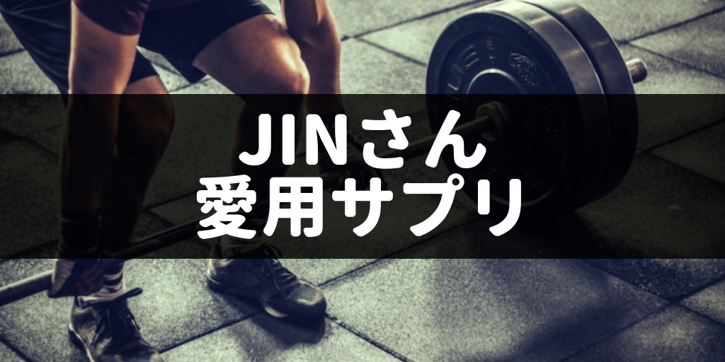 JIN 筋トレ サプリ