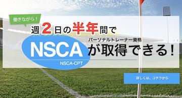 横浜 パーソナルトレーナー スクール おすすめ レエール