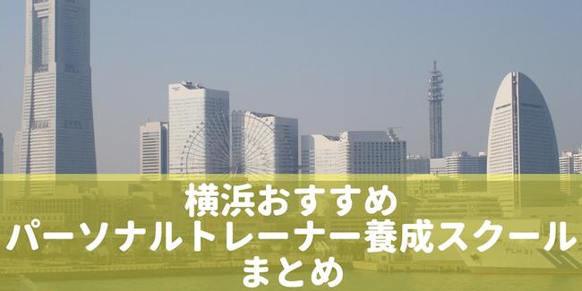 横浜 パーソナルトレーナースクール おすすめ 専門学校