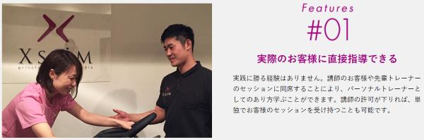 新宿 パーソナルトレーナー スクール おすすめ 学校 XSLIM エクスリム