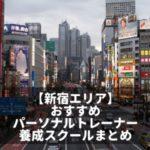 新宿 パーソナルトレーナー スクール 専門学校 おすすめ 人気